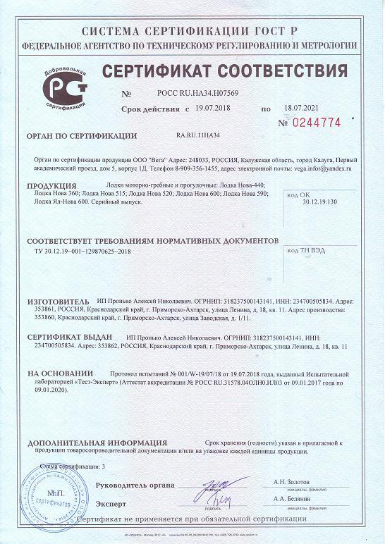 Сертификат соответствия лодок
